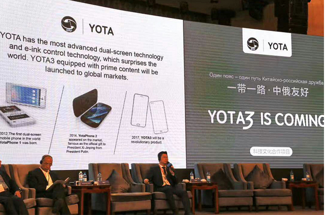 Yotaphone 3 Bild Engagdet