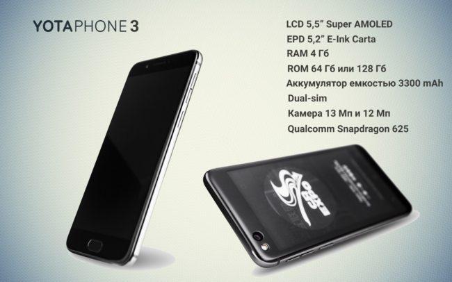 YotaPhone 3 Specs Bild vk com Yota devices