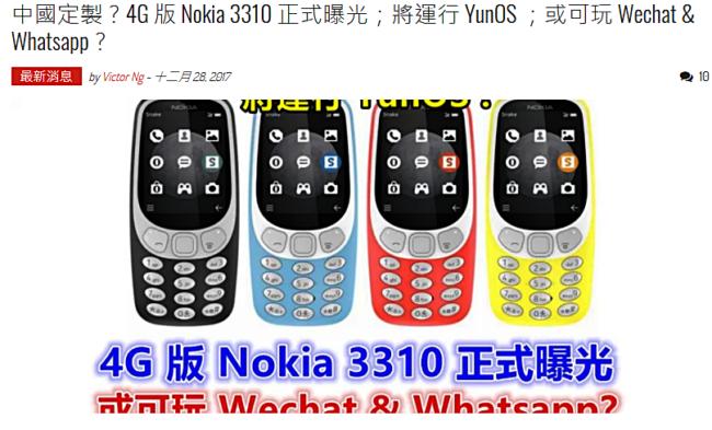 Nokia 3310 4G Bild Vtechgraphy