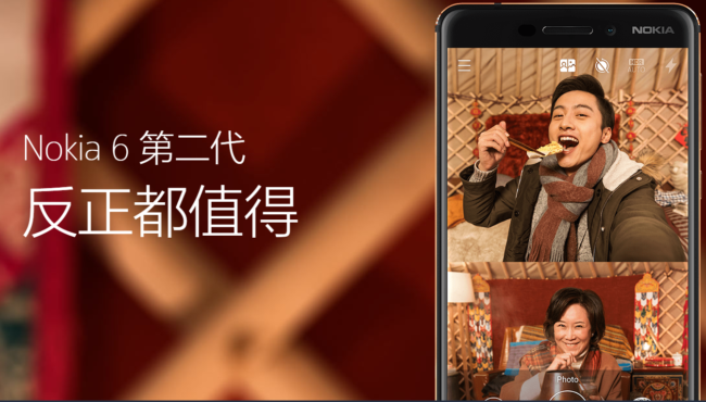 Nokia 6 in China vorgestellt