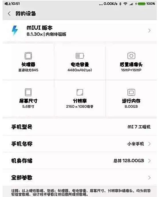Angebliche Specs zum Xiaomi Bild Gizmochina